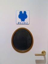 たまデパトイレ