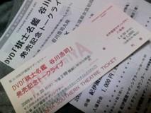 谷川浩司トークライブチケット